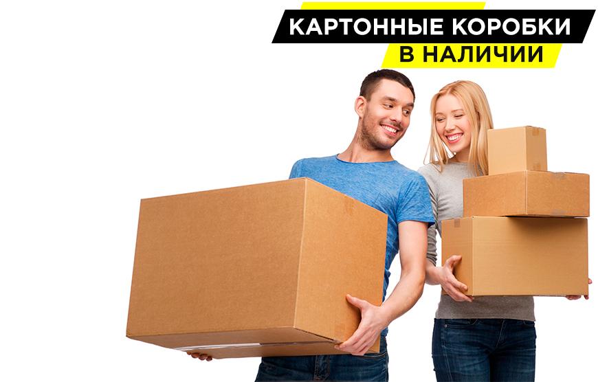 Картонные коробки для Вашего бизнеса