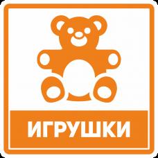 Наклейки для переезда ИГРУШКИ 10х10см
