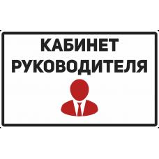 Наклейки для переезда офиса КАБИНЕТ РУКОВОДИТЕЛЯ 10х17см