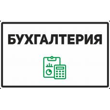 Наклейки для переезда офиса  БУХГАЛТЕРИЯ 10х17см
