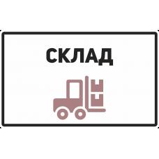 Наклейки для переезда офиса СКЛАД 10х17см