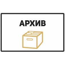 Наклейки для переезда офиса АРХИВ 10х17см