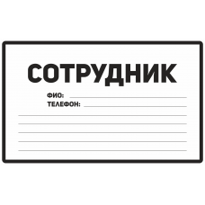 Наклейки для переезда офиса СОТРУДНИК 10х17см