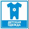 Наклейки для переезда ДЕТСКАЯ ОДЕЖДА 10х10см