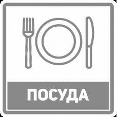 Наклейки для переезда ПОСУДА 10х10см