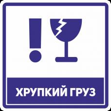Наклейки для переезда ХРУПКИЙ ГРУЗ 10х10см