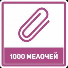 Наклейки для переезда 1000 МЕЛОЧЕЙ 10х10см